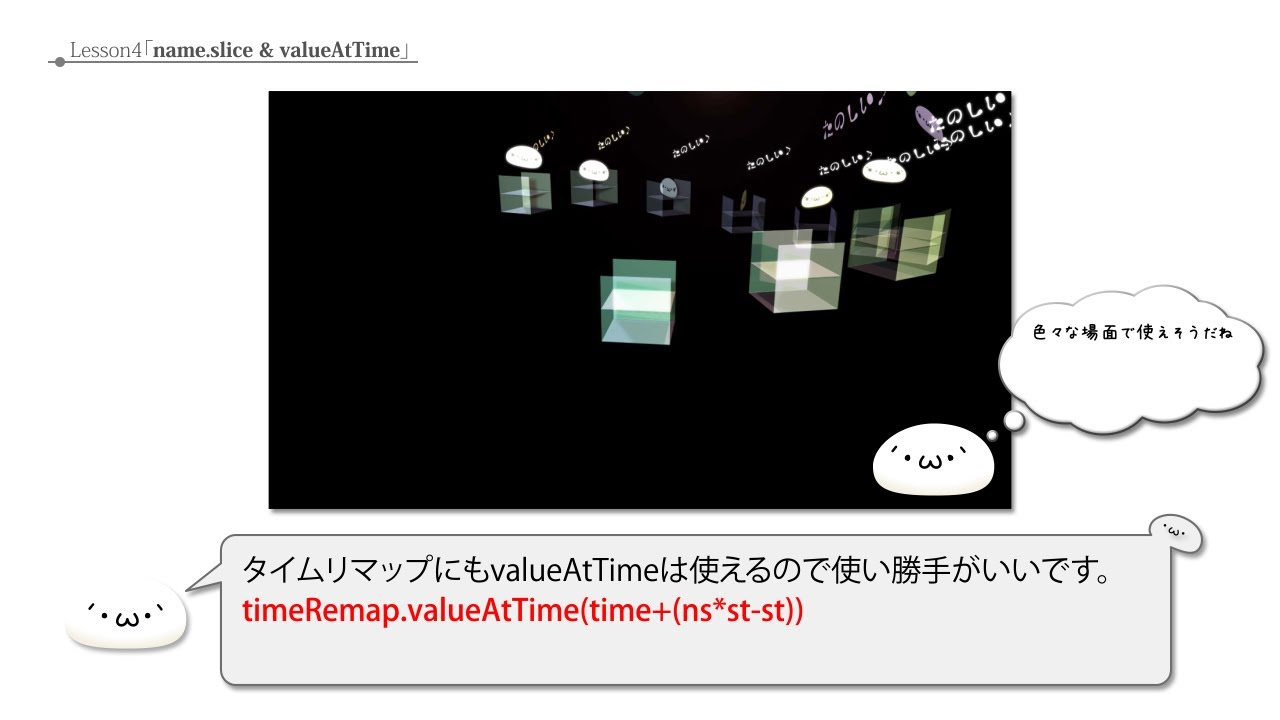 【AfterEffects】name.sliceとvalueAtTime【エクスプレッション】