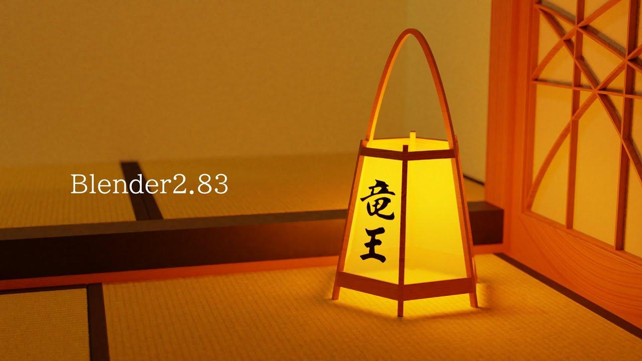 【Blender】灯籠【作業動画】