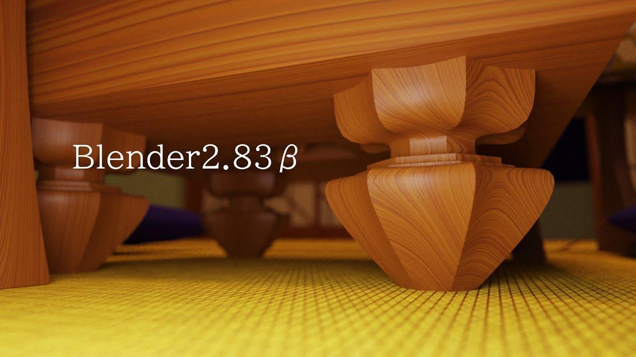 【Blender】将棋盤の脚【作業動画】